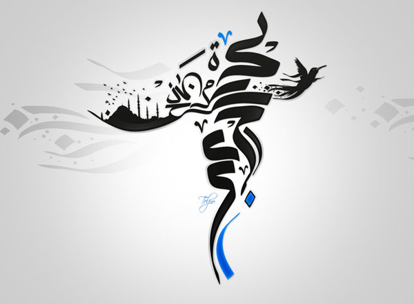 Modern arabic calligraphy examples iconshots