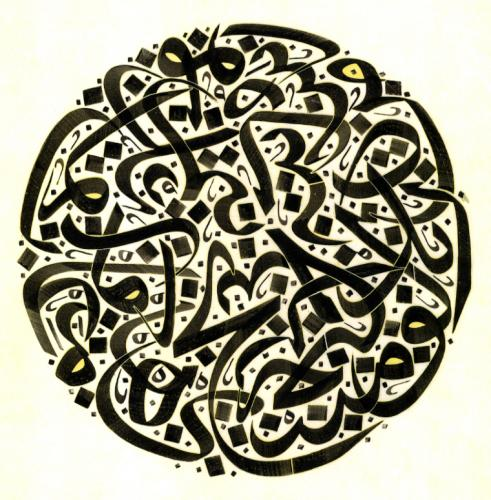 The Arabic calligraphy is a type of writing of the Arabic script in ...