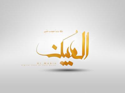 Al Mobin Logo