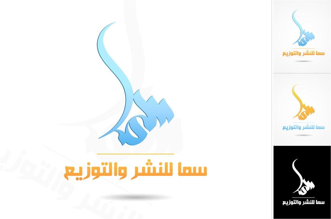 Sama Co. Logo