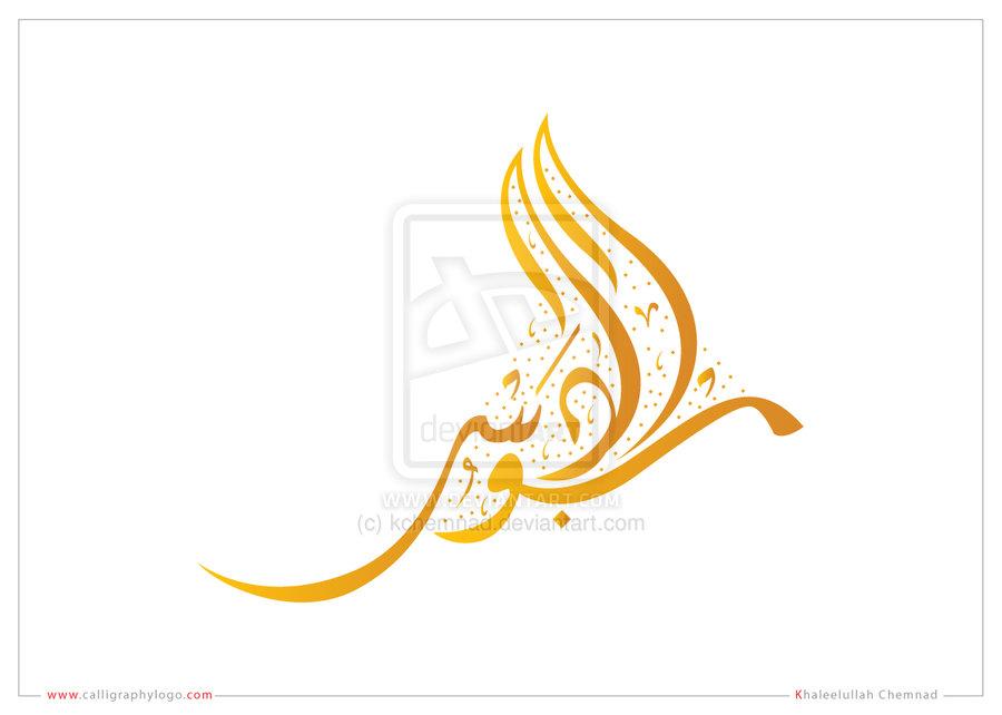 Arabic Calligraphy Logo | Al Daboos