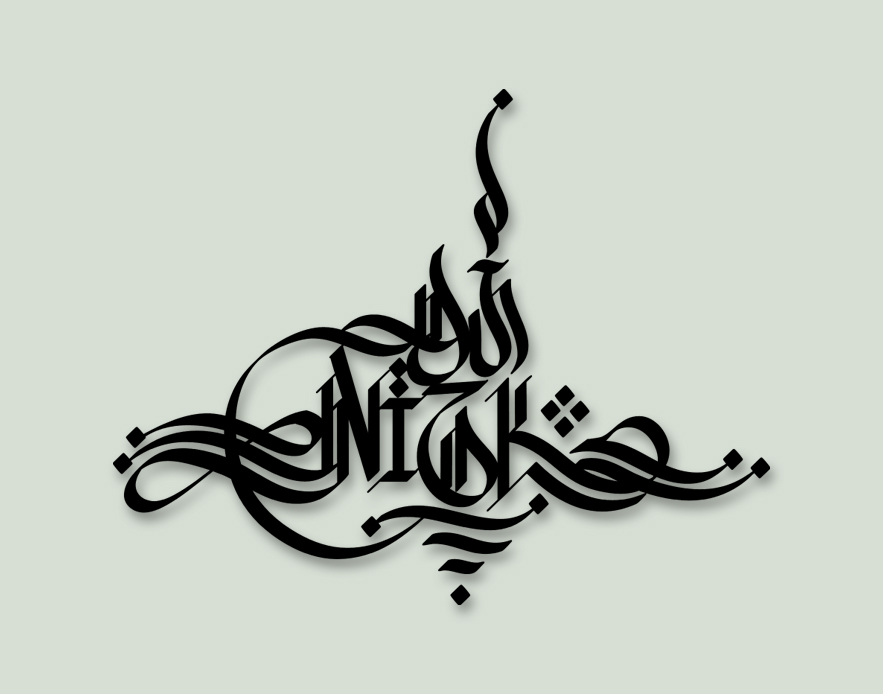 20 Arabic Calligraphy Inspired Logos Iconshots