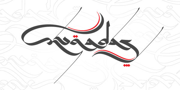How To Use Arabic Calligraphy To Create A Logo Design Life And Tech Shots Magazine