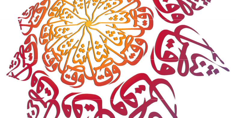 20 arabic calligraphy inspired logos iconshots magazine
